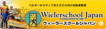 ベルギーからやってきた子ども向け自転車教室「ウィーラースクールジャパン」