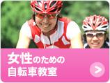 女性のための自転車教室