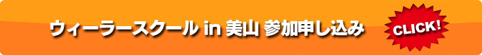miyama_form2015_3